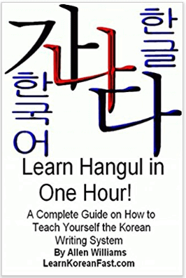 125+ Resources For Learning Korean - All Language Resources