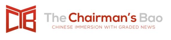 The Chairman's Bao logo
