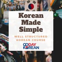90 day korean ad